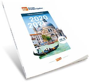 Groupe Voyages Québec dévoile sa nouvelle brochure 2020-2021