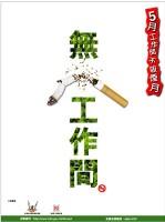 Hong Kong interdit de fumer dans les lieux publics